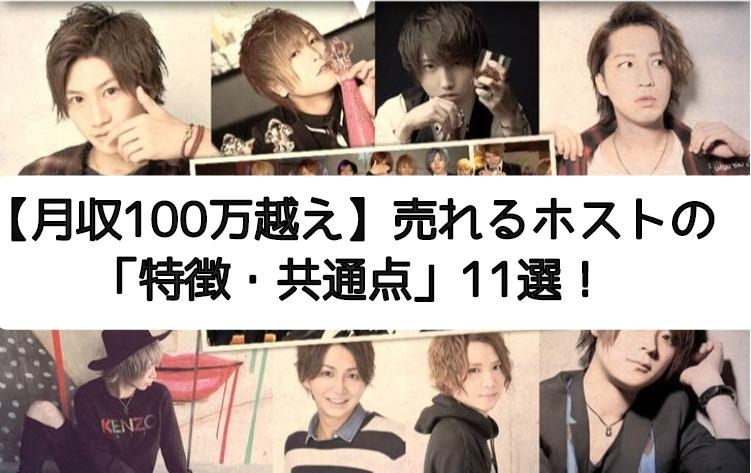 【月収100万越え】売れるホストの「特徴・共通点」11選!あなたが最短最速で売れるには!?