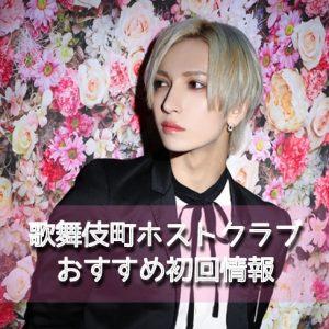 【最新2021】歌舞伎町のホストクラブ初回おすすめ店舗!絶対行くべき人気の箱/ランキング形式