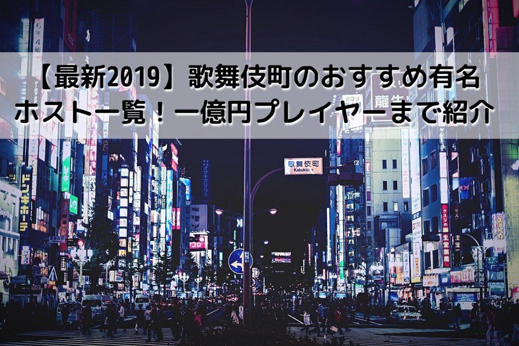 歌舞伎町のおすすめ有名人気ホスト一覧!イケメン・新人・一億円プレイヤーまで紹介