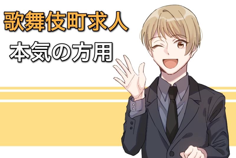 【最新2020年】歌舞伎町のホストクラブ求人情報!【稼ぎたい人募集】おすすめ店舗一覧・未経験可能