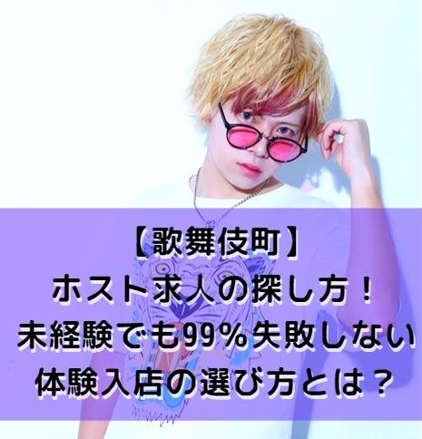 【歌舞伎町】ホスト求人の探し方まとめ!未経験でも99%失敗しない体験入店の選び方とは?
