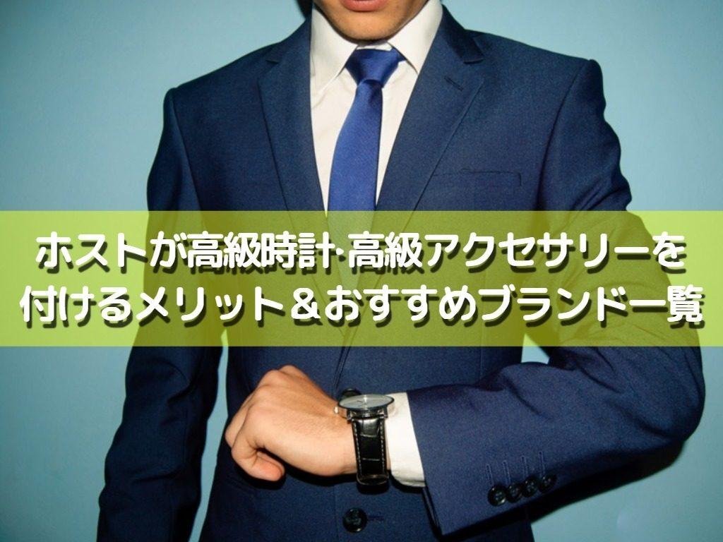 ホストが高級時計・高級アクセサリーを付けるメリット+おすすめブランド一覧