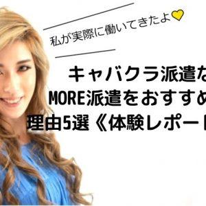 【女性求人情報】東京のキャバクラ派遣なら『MORE(モア)』をおすすめする理由5選【登録体験レポートあり】